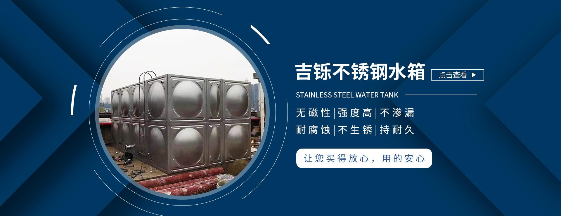 重庆不锈钢水箱定做厂家